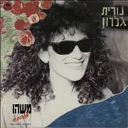 Click here for more info about 'Nurit Galron - Heartfelt'