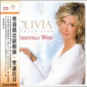 Click here for more info about 'Olivia Newton John - Christmas Wish - Sealed'