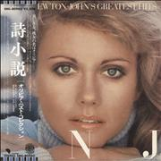 Click here for more info about 'Olivia Newton John - Greatest Hits + Promo Publicity Print'