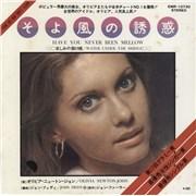 "Olivia Newton John Have You Never Been Mellow - Test Pressing Japan 7"" vinyl"