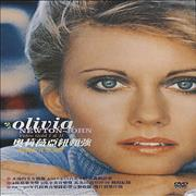 Click here for more info about 'Olivia Newton John - Video Gold I & II'