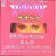 Click here for more info about ' - Xanadu - Gatefold'