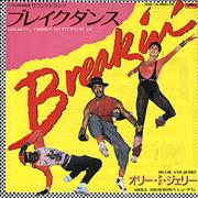 Click here for more info about 'Ollie & Jerry - Breakin'...There's No Stopping Us'