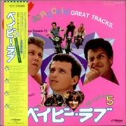 Click here for more info about 'Original Soundtrack - Baby Love - Lemon Popsicle V'