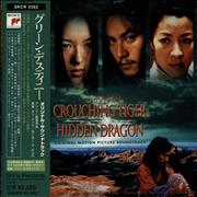 Click here for more info about 'Original Soundtrack - Crouching Tiger Hidden Dragon + Obi'