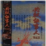 Click here for more info about 'Original Soundtrack - Hissatsu Shigotonin'