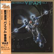 Click here for more info about 'Original Soundtrack - Round-Vernian Vifam Vol.2'