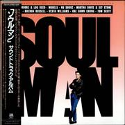 Click here for more info about 'Original Soundtrack - Soul Man'