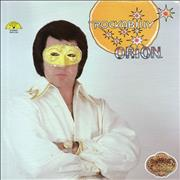 Click here for more info about 'Orion (Elvis) - Rockabilly - Gold Vinyl'