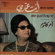 Click here for more info about 'Oum Kalthoum - Anta Oumri'