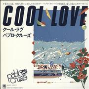 Click here for more info about 'Pablo Cruise - Cool Love - White label + Insert'