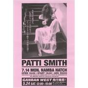 Click here for more info about 'Patti Smith - Patti Smith'