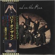Click here for more info about 'Paul McCartney and Wings - Band On The Run - 180gm + Insert & Obi'