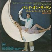 "Paul McCartney and Wings Band On The Run - Apple Japan 7"" vinyl"