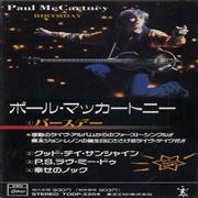 Click here for more info about 'Paul McCartney and Wings - Birthday + Lyrics'