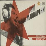 Click here for more info about 'Paul McCartney and Wings - Choba B CCCP - 1st'