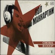 Click here for more info about 'Paul McCartney and Wings - Choba B CCCP - red star p/s'