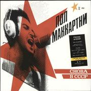 Click here for more info about ' - Choba B CCCP - Yellow Vinyl - Sealed'