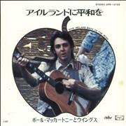 "Paul McCartney and Wings Give Ireland Back To The Irish - ¥500 Japan 7"" vinyl"