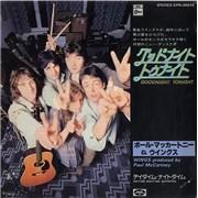 "Paul McCartney and Wings Goodnight Tonight Japan 7"" vinyl"