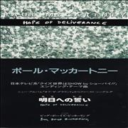 "Paul McCartney and Wings Hope Of Deliverance Japan 3"" CD single"