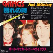 "Paul McCartney and Wings I've Had Enough Japan 7"" vinyl"