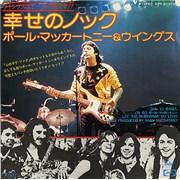 """Paul McCartney and Wings Let 'em In Japan 7"""" vinyl"""