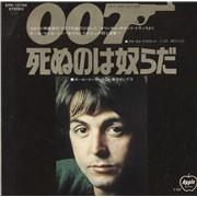 """Paul McCartney and Wings Live & Let Die Japan 7"""" vinyl"""