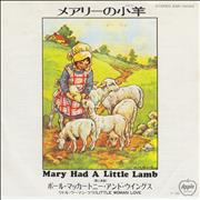 Click here for more info about 'Paul McCartney and Wings - Mary Had A Little Lamb - 1st - Red Vinyl'