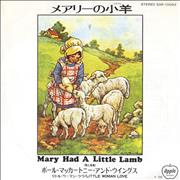 "Paul McCartney and Wings Mary Had A Little Lamb - 1st Japan 7"" vinyl"
