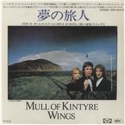 """Paul McCartney and Wings Mull Of Kintyre Japan 7"""" vinyl"""
