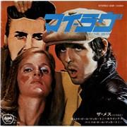 """Paul McCartney and Wings My Love - Red Vinyl Japan 7"""" vinyl"""