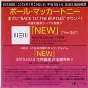 Paul McCartney and Wings New Japan CD-R acetate Promo