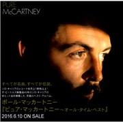 Paul McCartney and Wings Pure McCartney Sampler - 6 Track + PS & PR Japan CD-R acetate Promo