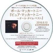 Paul McCartney and Wings Pure McCartney Sampler Japan CD-R acetate Promo