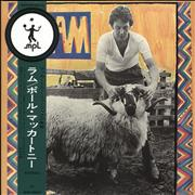 Click here for more info about 'Paul McCartney and Wings - Ram - 180gram Vinyl + Insert & Obi'