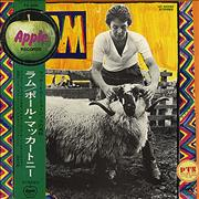 Paul McCartney and Wings Ram Japan vinyl LP