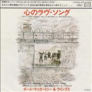 """Paul McCartney and Wings Silly Love Songs - Picture Labels Japan 7"""" vinyl"""