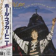 Paul McCartney and Wings The Long And Winding Road - Sealed Japan CD single