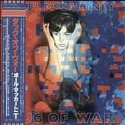 Paul McCartney and Wings Tug Of War - 180gram Vinyl Japan vinyl LP