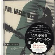 Paul McCartney and Wings Unplugged (The Official Bootleg) - Sealed Japan CD album