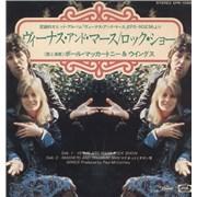 "Paul McCartney and Wings Venus And Mars Rock Show Japan 7"" vinyl"
