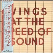Paul McCartney and Wings Wings At The Speed Of Sound - 180gram Vinyl + Insert & Obi Japan vinyl LP