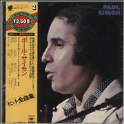 Click here for more info about 'Paul Simon - Paul Simon/New Gift Pack - Sealed'