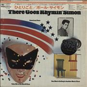 Click here for more info about 'Paul Simon - There Goes Rhymin' Simon + Obi'
