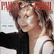 Click here for more info about 'Paula Abdul - Forever Your Girl'