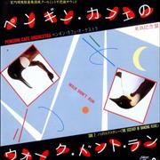 Click here for more info about 'Penguin Cafe Orchestra - Walk Don't Run'