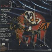 Percy Thrillington Thrillington + Obi-Strip Japan CD album
