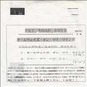 Click here for more info about 'Pet Shop Boys - Always On My Mind'