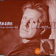Click here for more info about 'Peter Cetera - If You Leave Me Now'